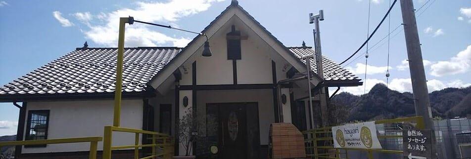 『 世界のソーセージ hayari 』 山梨工房併設カフェ ハヤリテラス